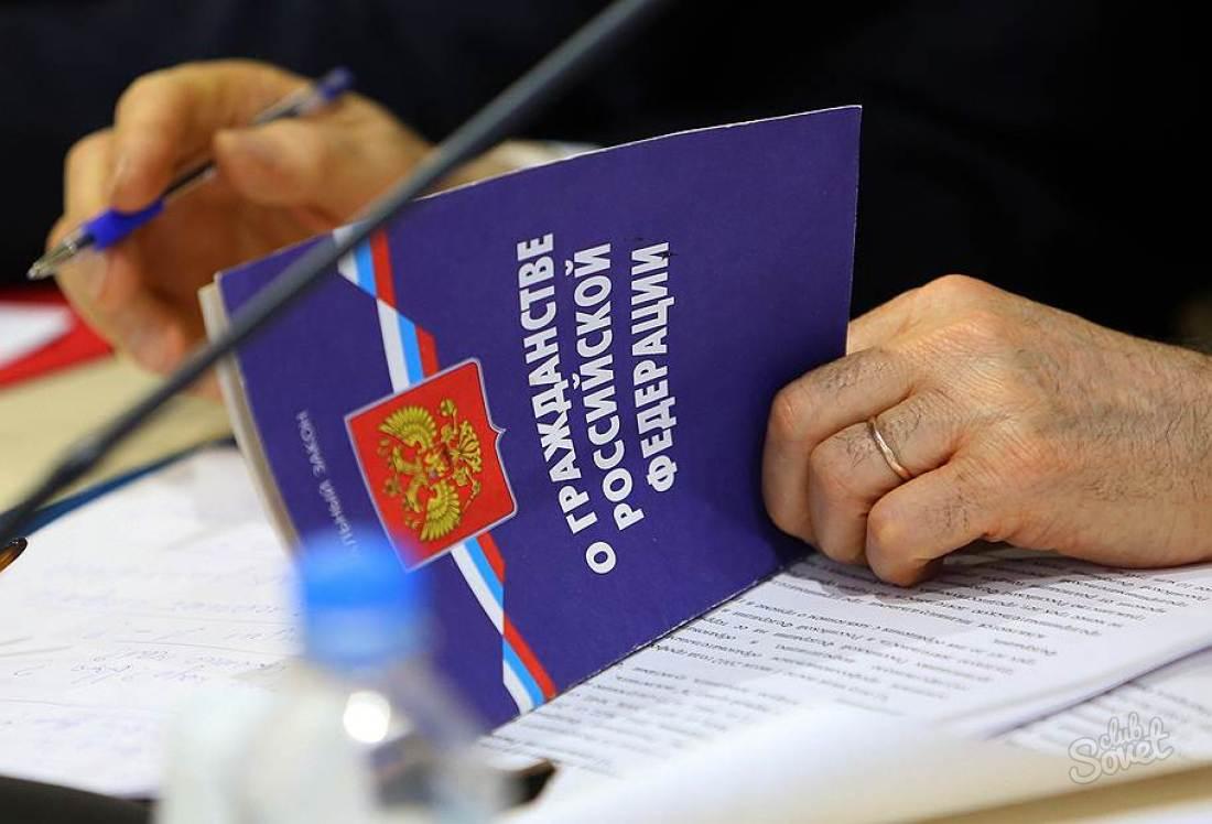 Гражданство рф необходимо владение русского языка