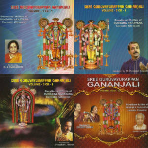 Image of Sundaranarayana Gananjali Trust