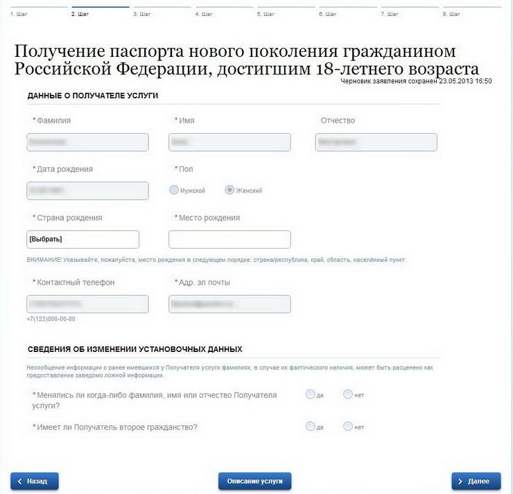 Как россиянам сделать заграничный паспорт через интернет в 2021 году