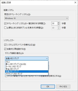 WindowsCrushdump width=320