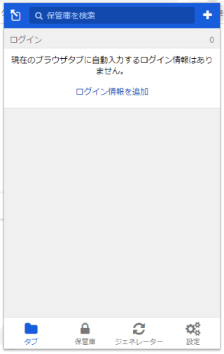 Bitwarden Chrome width=320