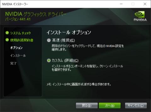 最新のnVidiaドライバインストール5 width=480