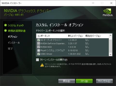 最新のnVidiaドライバインストール7 width=480
