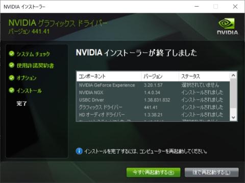 最新のnVidiaドライバインストール8 width=480
