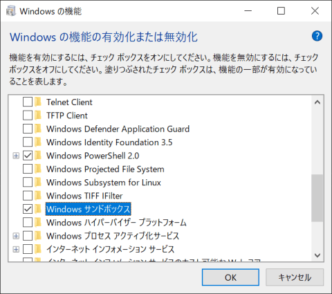 windowsサンドボックス width=480