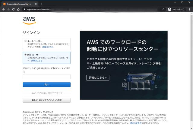 awsコンソールへのログイン width=640