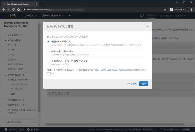 ルートアカウントのMFA有効化 width=640