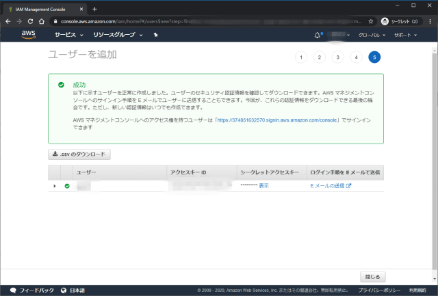 個々のIAMユーザーの作成 width=640