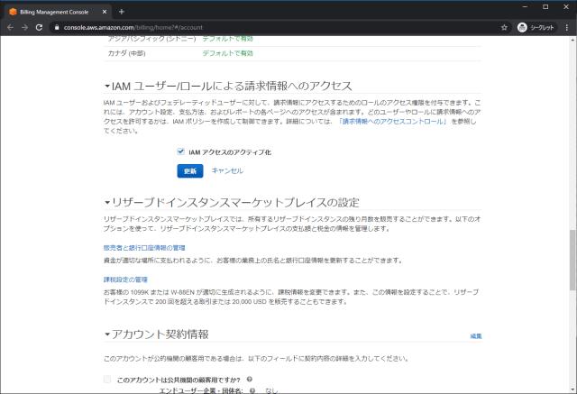 請求情報へのアクセス許可 width=640