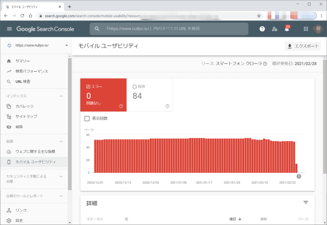 SearchConsole width=640