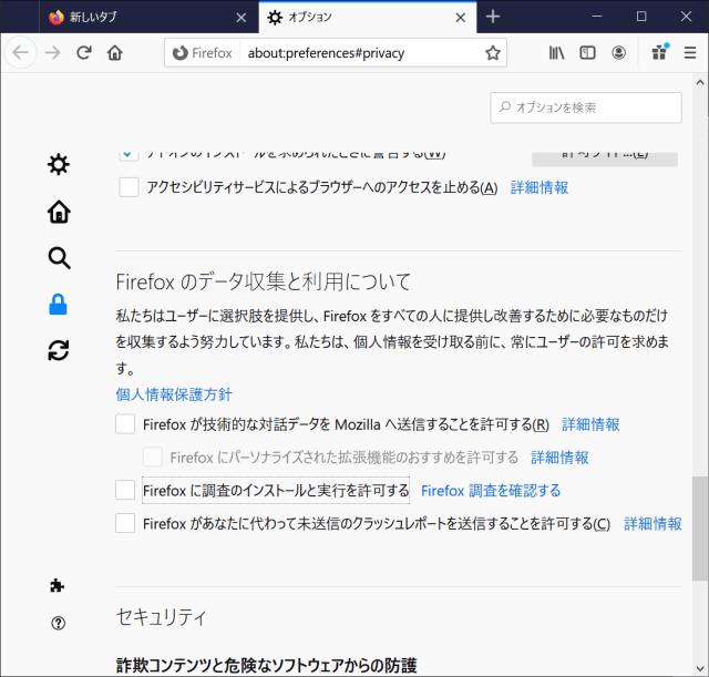 Firefoxのプライバシー設定 width=640