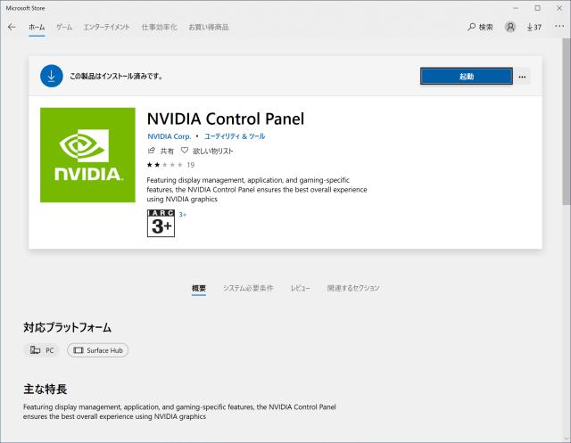 nVidiaコントロールパネルのインストール width=640