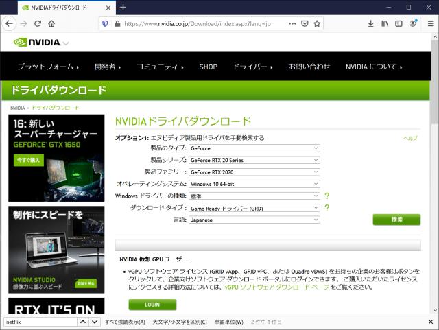 最新のnVidiaドライバインストール1 width=640