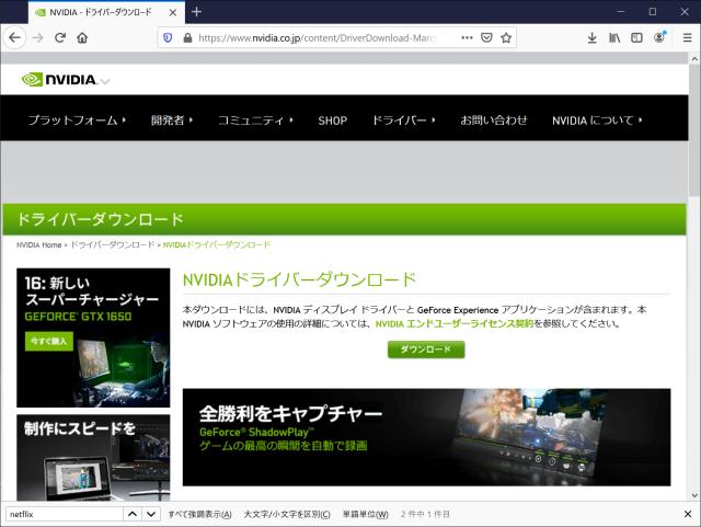 最新のnVidiaドライバインストール3 width=640