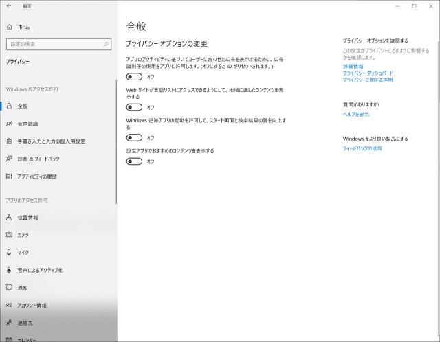 Windows10の全般設定 width=640