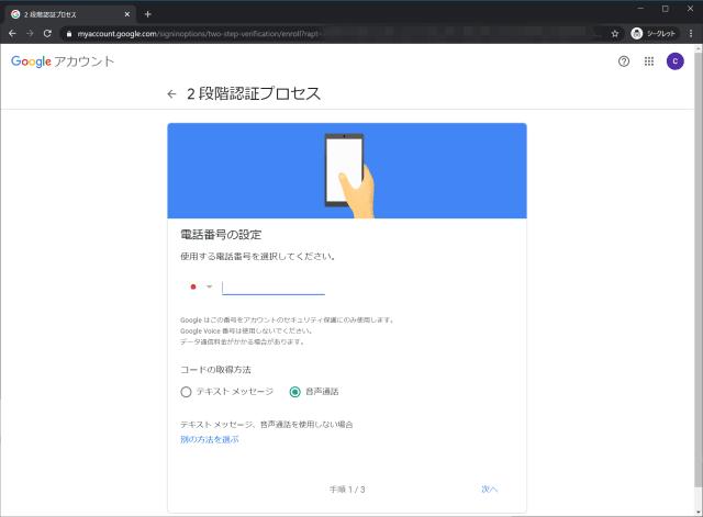 GmailSecruity width=640