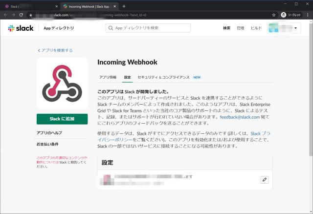 IncomingWebhook width=640