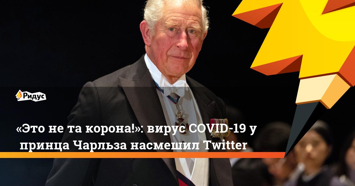 «Это нетакорона!»: вирус COVID-19 упринца Чарльза насмешил Twitter