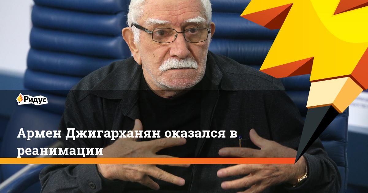 Армен Джигарханян оказался в реанимации