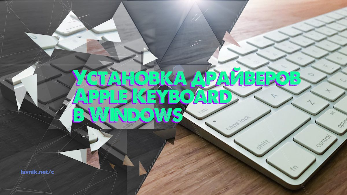 Установка драйверов клавиатуры apple в windows, apple, keyboard, клавиатура Apple Keyboard on the desktop is beautiful