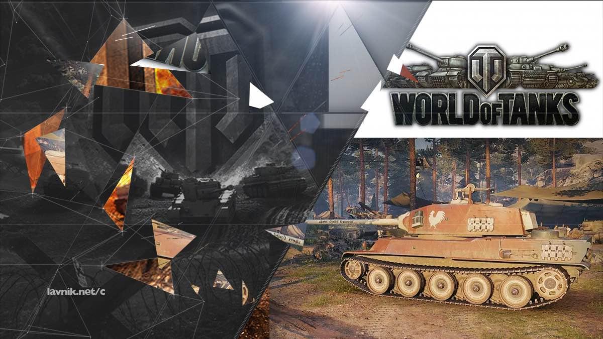 Лайфхак с боновым магазином в World of Tanks