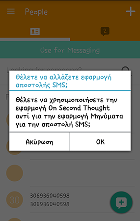 On Second Thought SMS default app