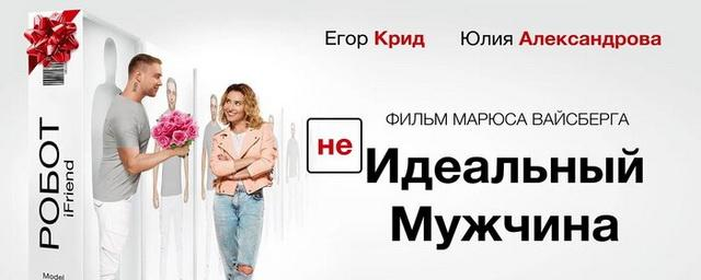 BadComedian высмеял Егора Крида за роль в фильме «Неидеальный мужчина»