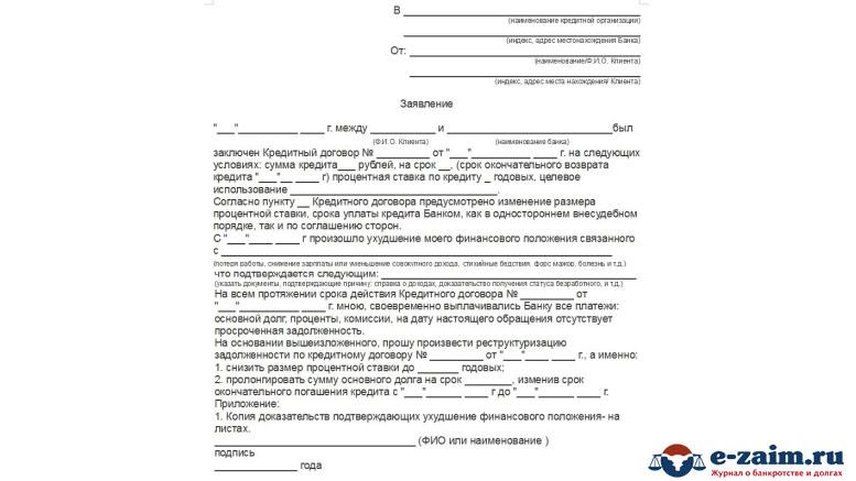 Заявление в банк с просьбой о реструктуризации образец