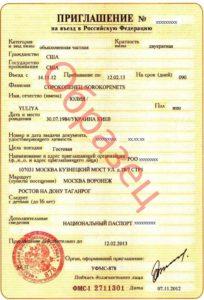 Приглашение иностранцу на вьезд в рф уфмс орел