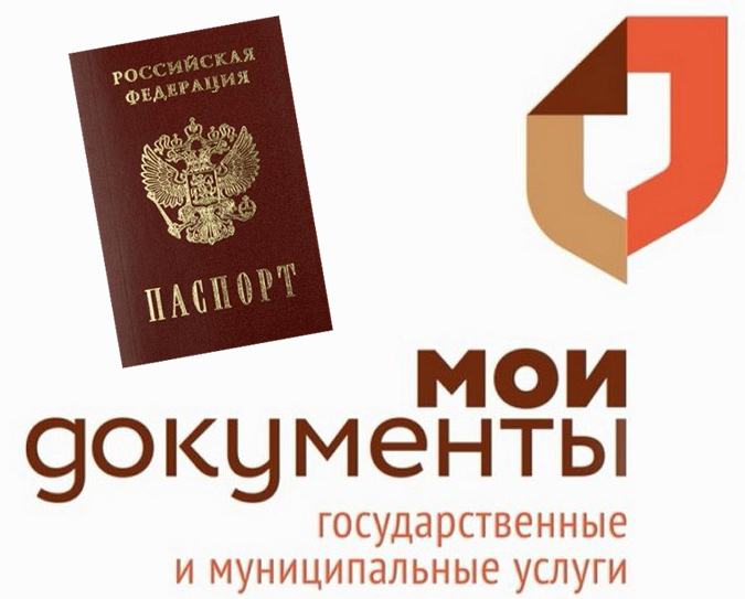 Какие доки нужные если меняешь паспорт