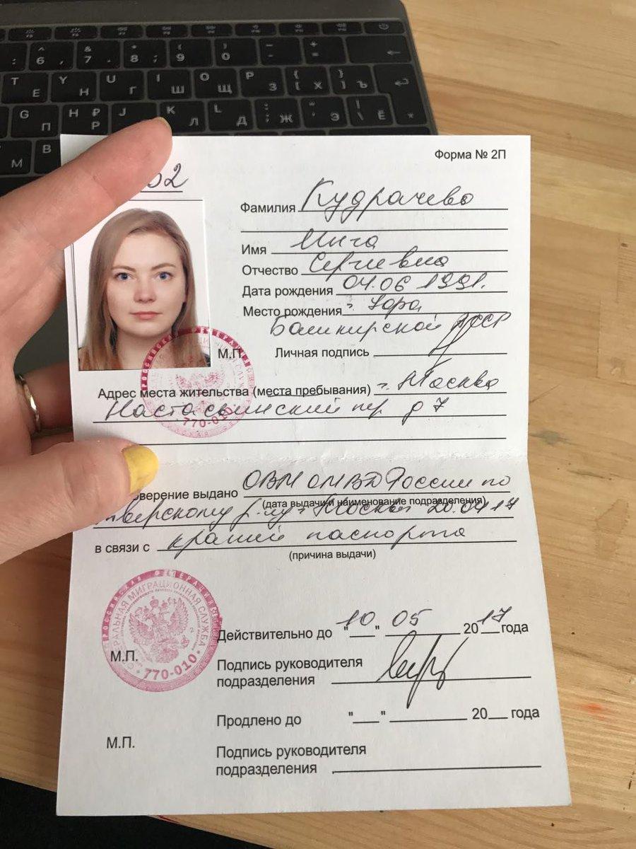 Сколько действует временный паспорт