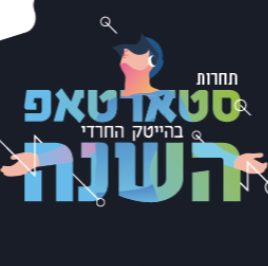 תחרות סטארטאפ בהייטק החרדי