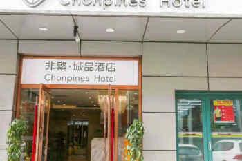 Chonpines Hotel- Beijing Caoqiao Metro Station