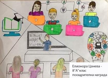 Slide 10 - ППМГ ТВ Сливен - Конкурс за рисунка