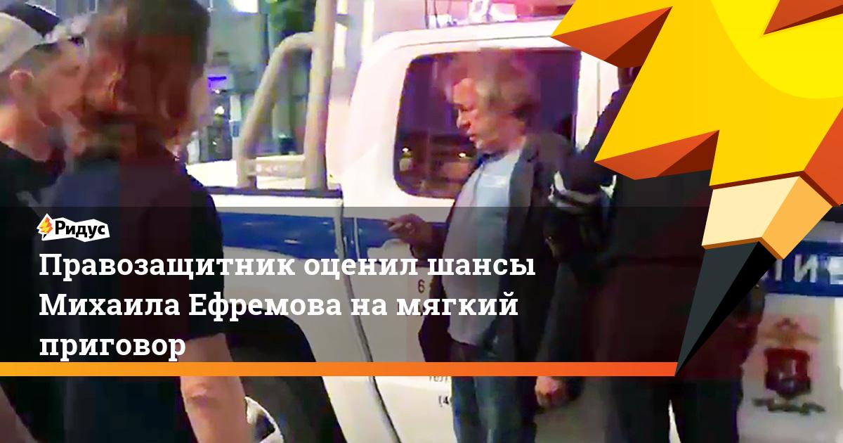 Правозащитник оценил шансы Михаила Ефремова на мягкий приговор