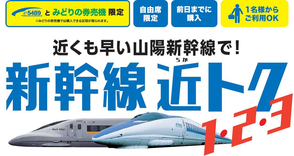 新幹線近トク