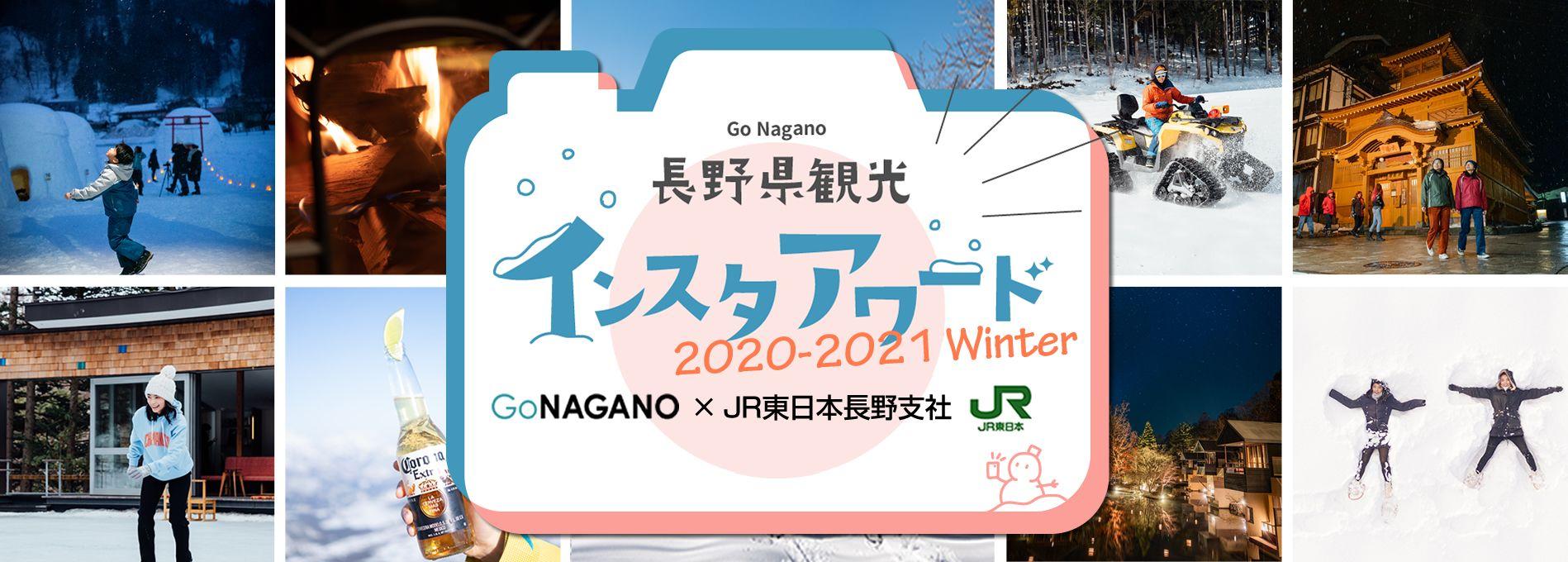 長野県観光インスタ