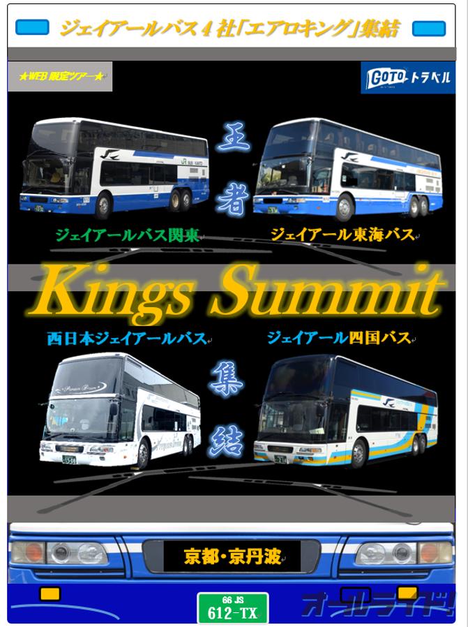 JRバス・エアロキング