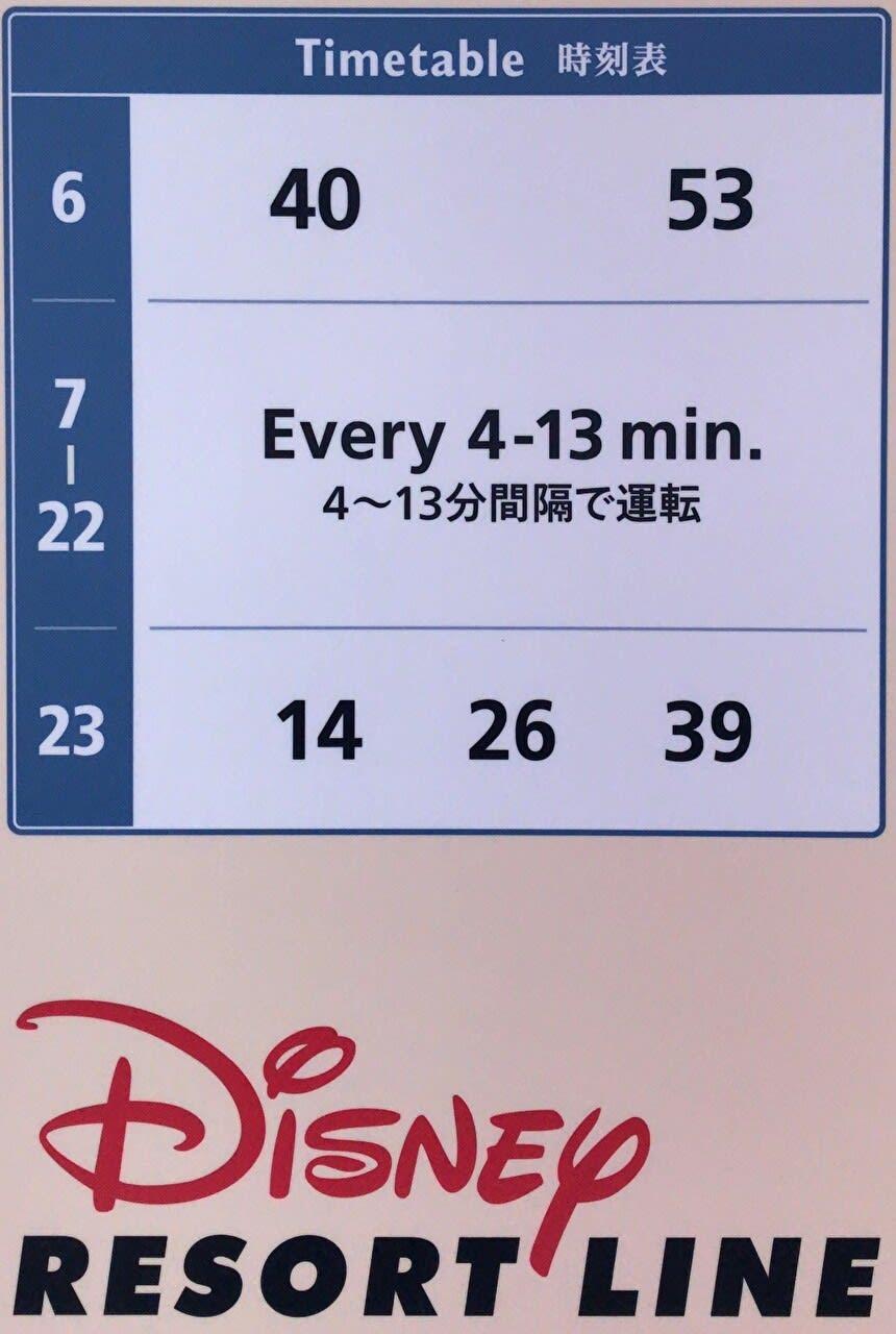ディズニー リゾート ライン 時刻 表