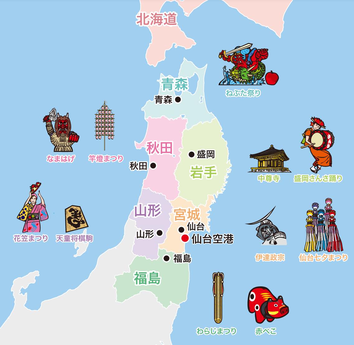 仙台から東北地方へ