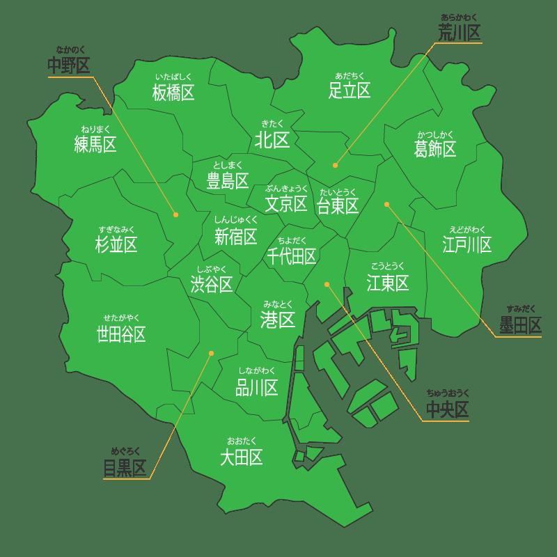 23区・特別区