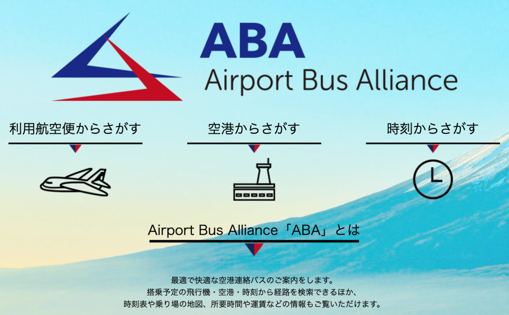 ABA 空港アクセスバス・アライアンス