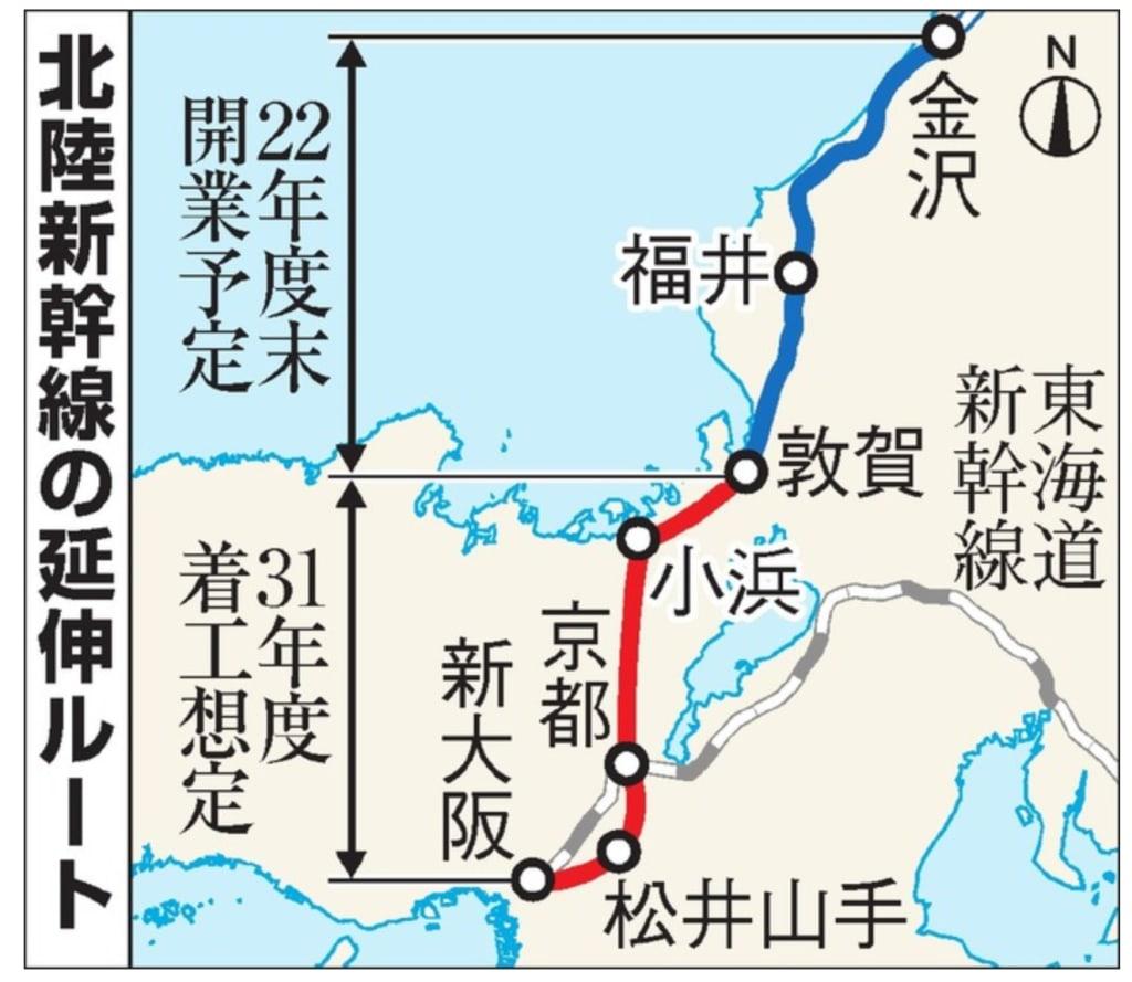 北陸新幹線・敦賀まで延長