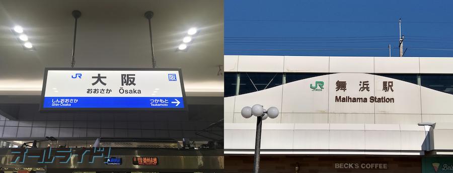 大阪から浦安