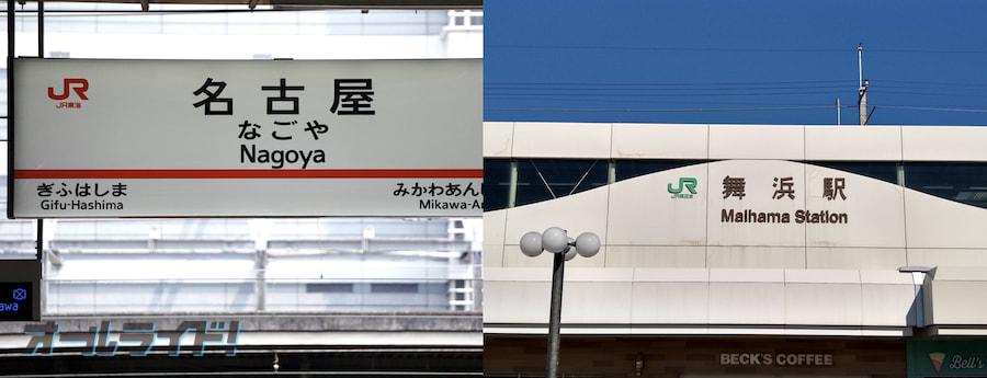 名古屋から東京ディズニーリゾート