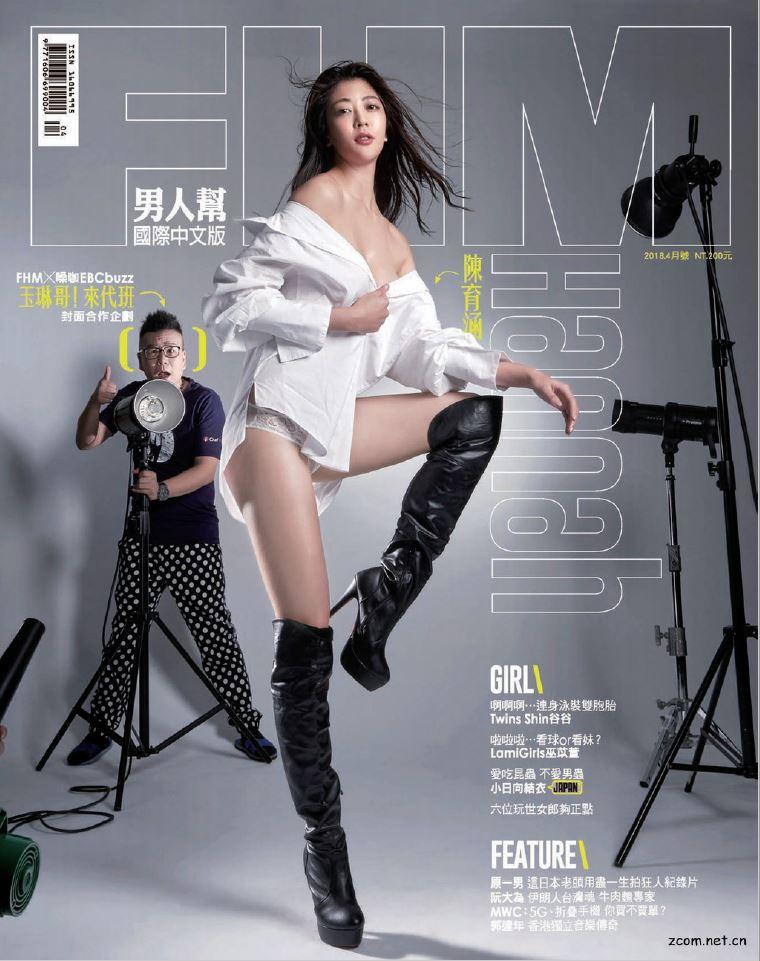FHM 男人幫國際中文版 2019年4月號