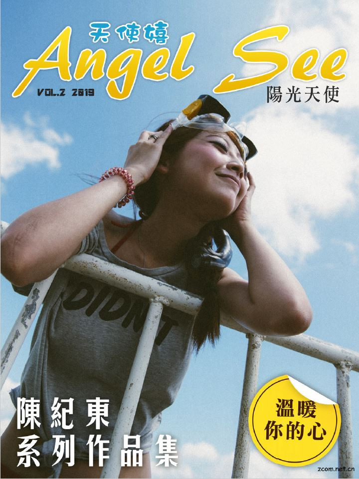 Angel See-Vol.02【陽光天使】
