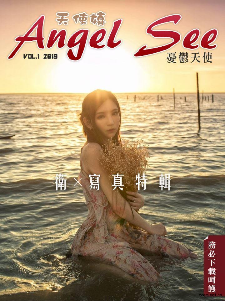 Angel See-Vol.01【憂鬱天使】精選輯