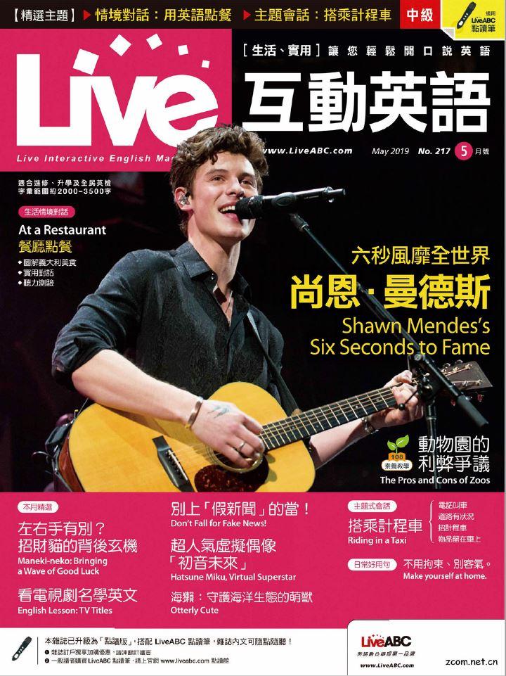 Live互動英語雜誌 2019年5月號 第217期