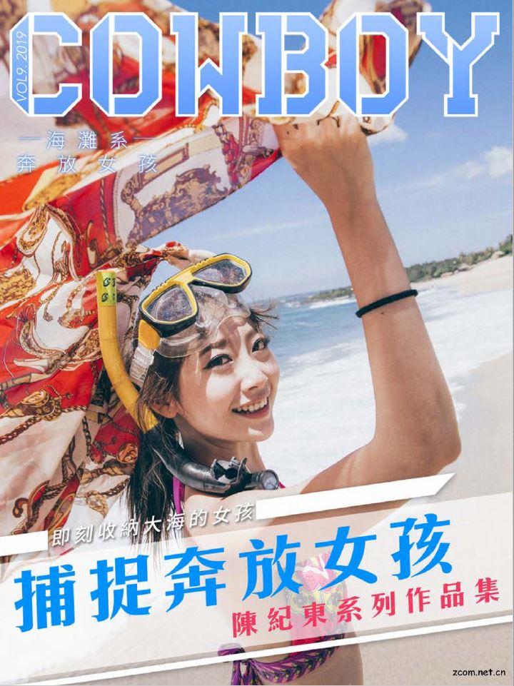 Cowboy 2019-Vol.9【捕捉奔放女孩】
